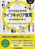 ひとりだちするためのライフキャリア教育-豊かな自立生活への第一歩