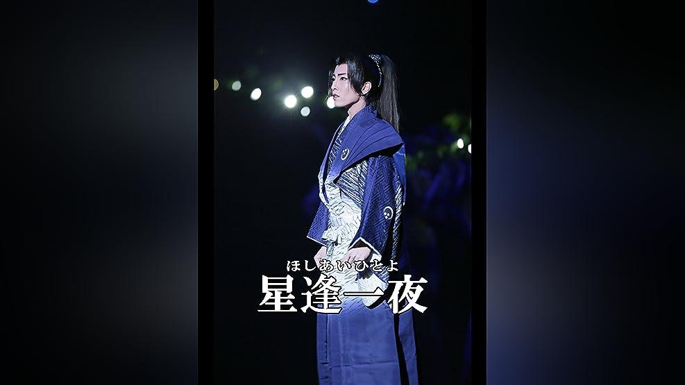 星逢一夜('15年雪組・東京・千秋楽) 雪組 東京宝塚劇場