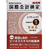 国際会計検定BATIC Subject1問題集〈新版〉: 英文簿記
