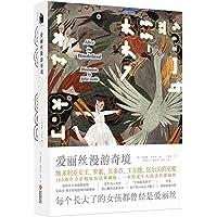 爱丽丝漫游奇境(附英文版)(精)(书1本)