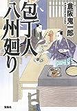包丁人八州廻り (宝島社文庫 「この時代小説がすごい!」シリーズ)