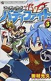 フューチャーカード バディファイト 3 (てんとう虫コロコロコミックス)