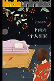 江国香织:下雨天一个人在家(时间的流逝虽然残酷,但也成就了美好的事物;四种不同的回忆,让我们记得每个幸福的瞬间)