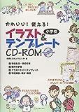 かわいい! 使える! 小学校イラスト&テンプレートCD-ROM