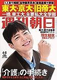 週刊朝日 2019年 4/5 号【表紙:パク・ボゴム】 [雑誌]