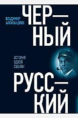 Черный русский: История одной судьбы (Вне серии) (Russian Edition) Kindle Edition