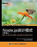 Node.js设计模式(第2版)