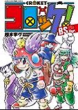 コロッケ! BSVer.(1) (てんとう虫コミックス)