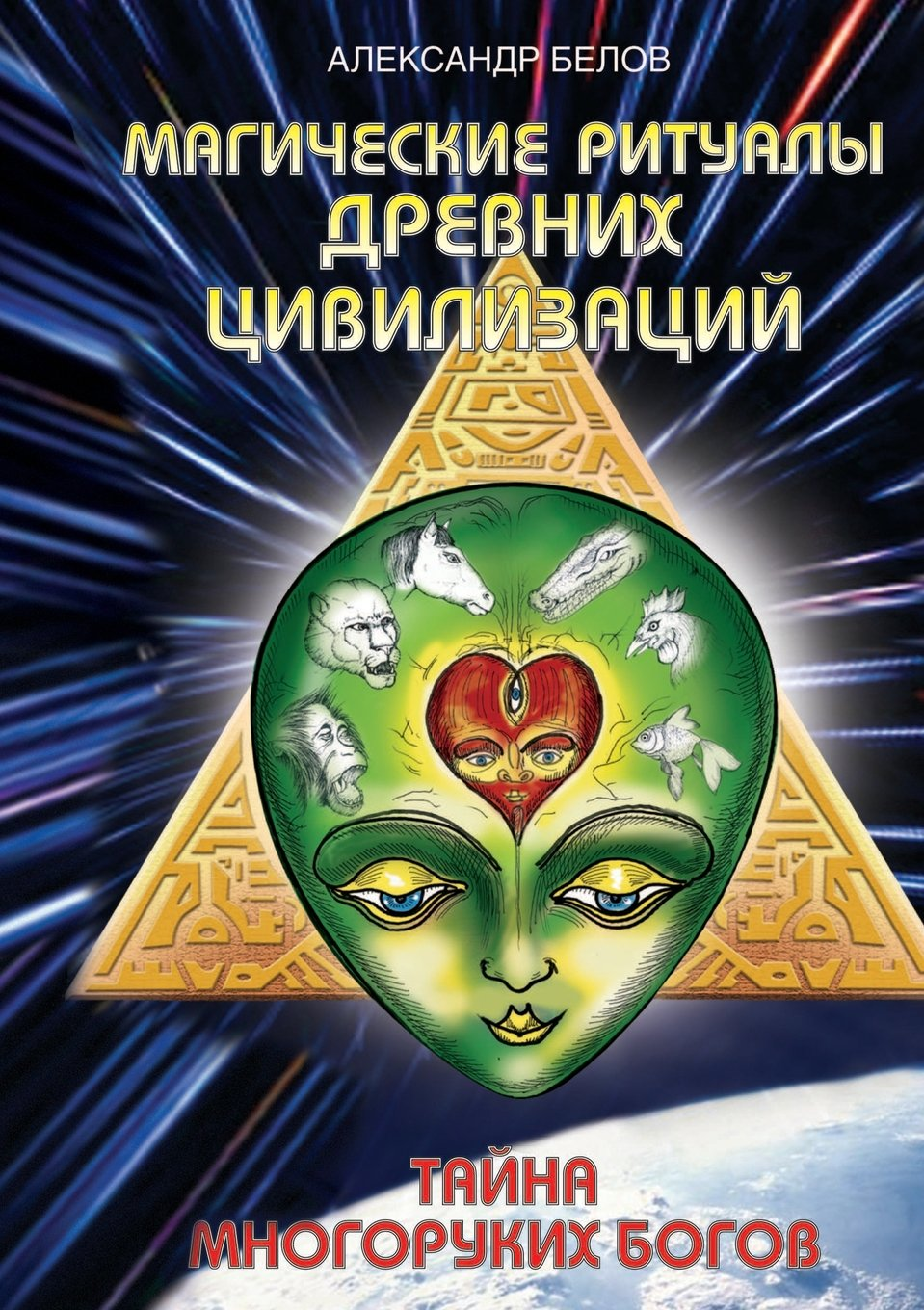 Magic rituals of ancient civilizations. Mystery of many-armed gods (Russian Edition) ebook