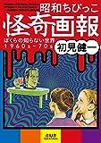 昭和ちびっこ怪奇画報 - ぼくらの知らない世界1960s-70s (青幻舎ビジュアル文庫シリーズ)