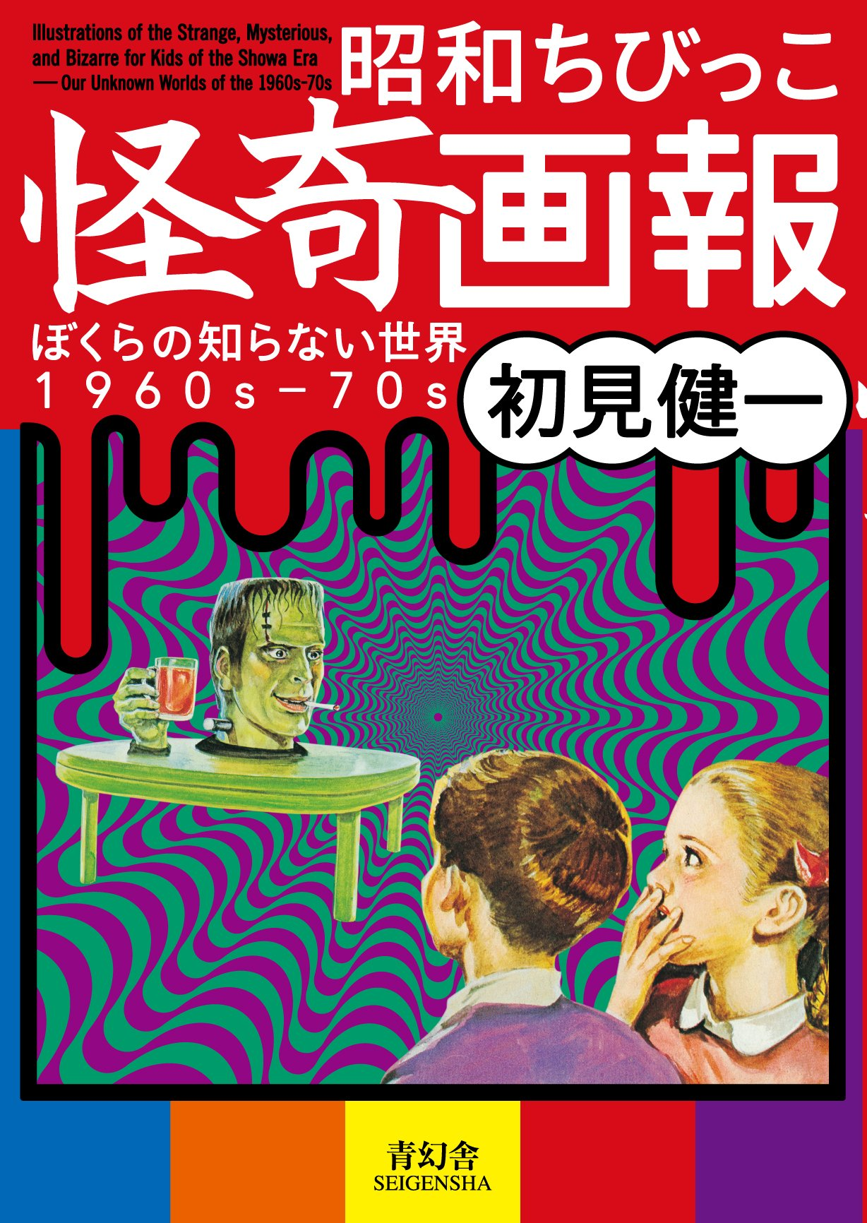 Illustrations Of The Strange, Mysterious And Bizarre For Kids Of The Showa Era (Japanese Edition)
