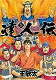 達人伝~9万里を風に乗り~ (24) (アクションコミックス)