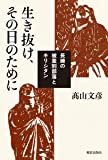 生き抜け、その日のために ―長崎の被差別部落とキリシタン―
