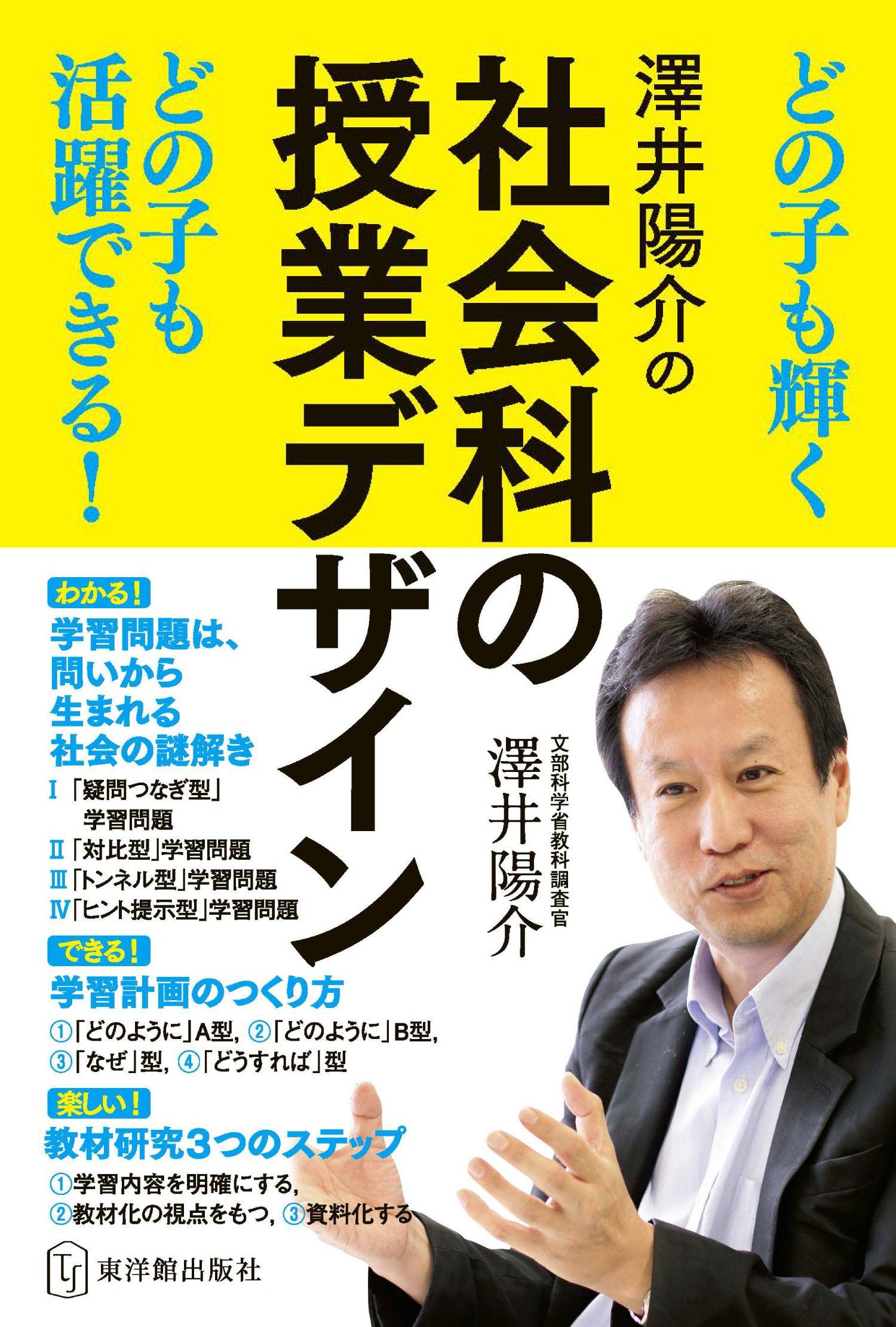 Download Sawai yosuke no shakaika no jugyo dezain. pdf epub