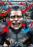 ジンメン(3) (少年サンデーコミックス)