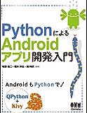 PythonによるAndroidアプリ開発入門
