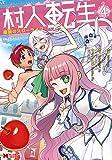 村人転生 最強のスローライフ(4) (モンスターコミックス)