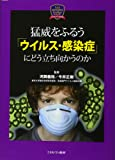 猛威をふるう「ウイルス・感染症」にどう立ち向かうのか (MINERVA Excellent Series 2 サイエンスNOW!)