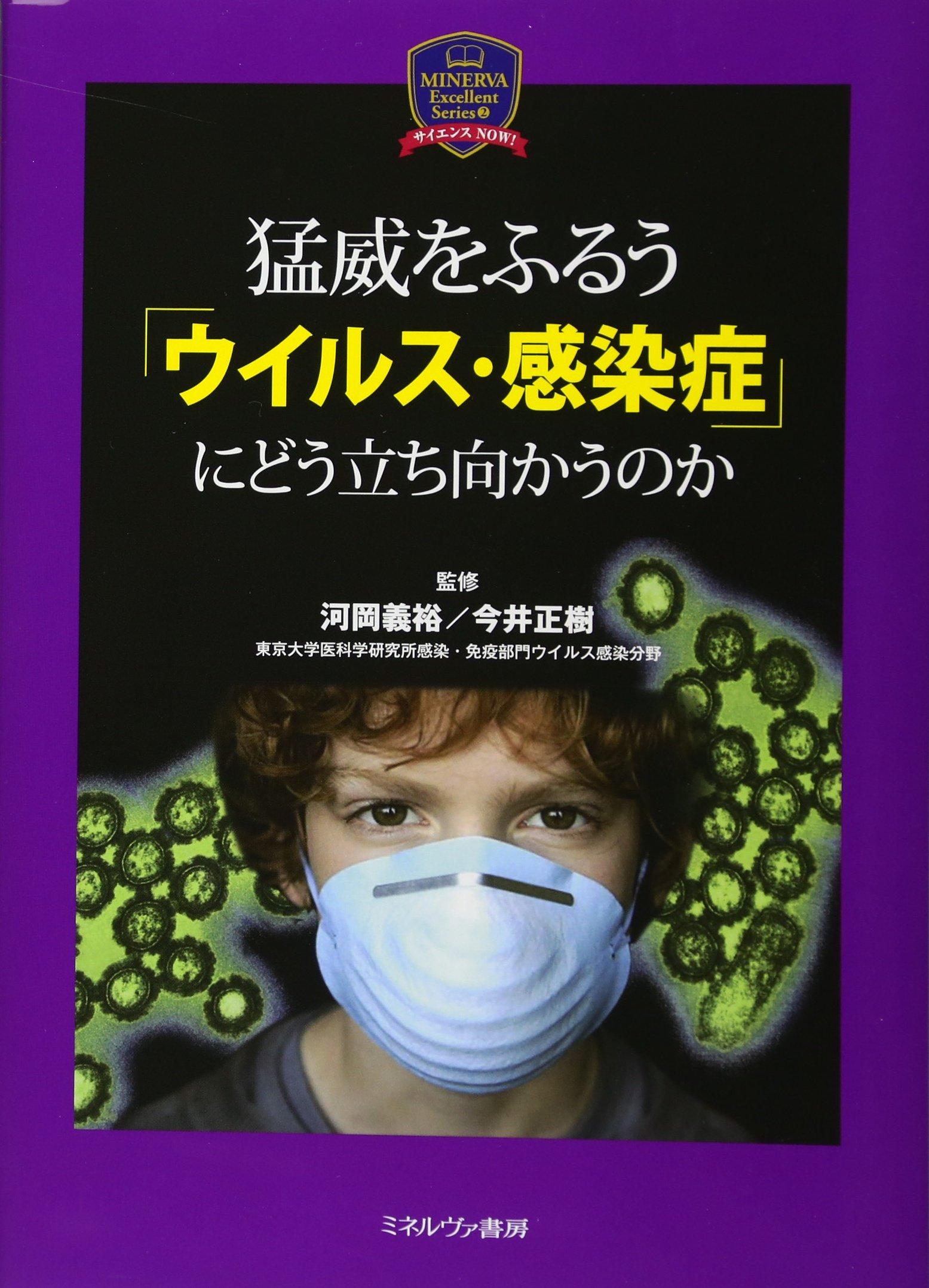 ハンタ ウイルス 感染 率