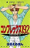 コンプレックス192(7) (あすかコミックス)