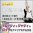 【ギター教則DVD】超定番コード進行 1645コードを攻略する ブルージィでジャジィでロックなアドリブをする方法