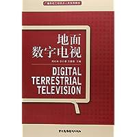 地面数字电视(广播影视工程技术人员实用教材)