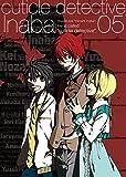 キューティクル探偵因幡 Vol.5 [DVD]