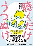 聴くだけうつぬけ【Kindle版限定オリジナル音源特典付き】