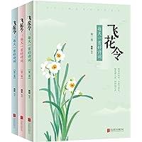 飞花令:每天一首好诗词(套装共3册)