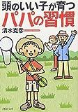 頭のいい子が育つパパの習慣 (PHP文庫)