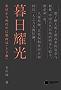 暮日耀光:张居正与明代中后期政局(套装上下册)