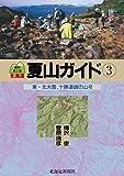 北海道夏山ガイド〈3〉東・北大雪、十勝連峰の山々