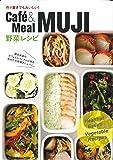 作り置きでもおいしい!  Café&Meal MUJI 野菜レシピ
