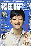 韓国語ジャーナル37 (アルク地球人ムック)