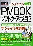 図解入門 よくわかる最新PMBOKソフトウェア拡張版 (How-nual図解入門Visual Guide Book)