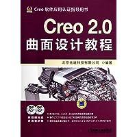 Creo软件应用认证指导用书:Creo 2.0曲面设计教程(附DVD光盘2张)