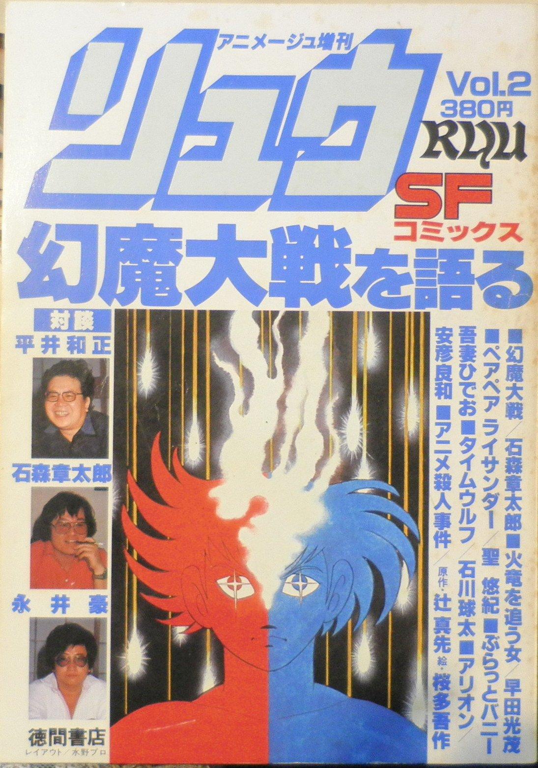 リュウ Vol.2-アニメージュ増刊 ...