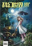 《科幻世界》2015年第九期