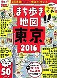まち歩き地図 東京 2016 [ハンディ版] (アサヒオリジナル)