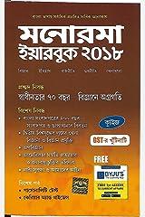 Manorama Yearbook 2018 bengali language Paperback