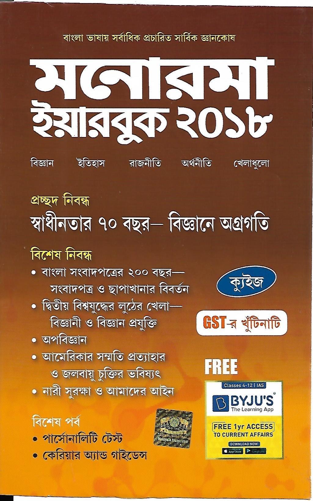 Buy manorama yearbook 2018 bengali language book online at low buy manorama yearbook 2018 bengali language book online at low prices in india manorama yearbook 2018 bengali language reviews ratings amazon fandeluxe Gallery