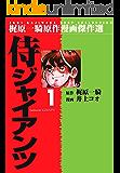 侍ジャイアンツ 1