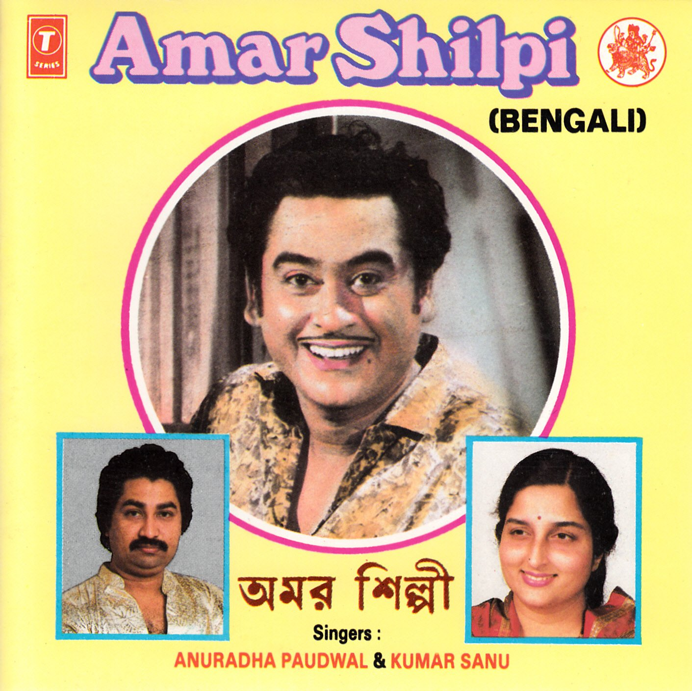 Anuradha Paudwal, Kumar Sanu - Amar Shilpi (Bengali