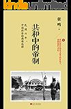 共和中的帝制:民国六年,中国社会的两难选择 (博集历史典藏馆)