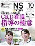 ナース専科 2018年10月号 (CKD患者指導/看護観)