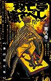 双亡亭壊すべし(8) (少年サンデーコミックス)