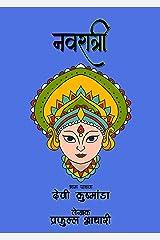 नवरात्री भाग ५ देवी कुष्मांडा: Navratri part 5 Devi Kushmanda (नवरात्री (Navratri)) (Marathi Edition) Kindle Edition