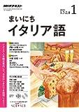 NHKラジオ まいにちイタリア語 2019年 01 月号 [雑誌]