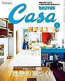 Casa BRUTUS(カ-サブル-タス) 2017年 2月号 [理想の家づくり]