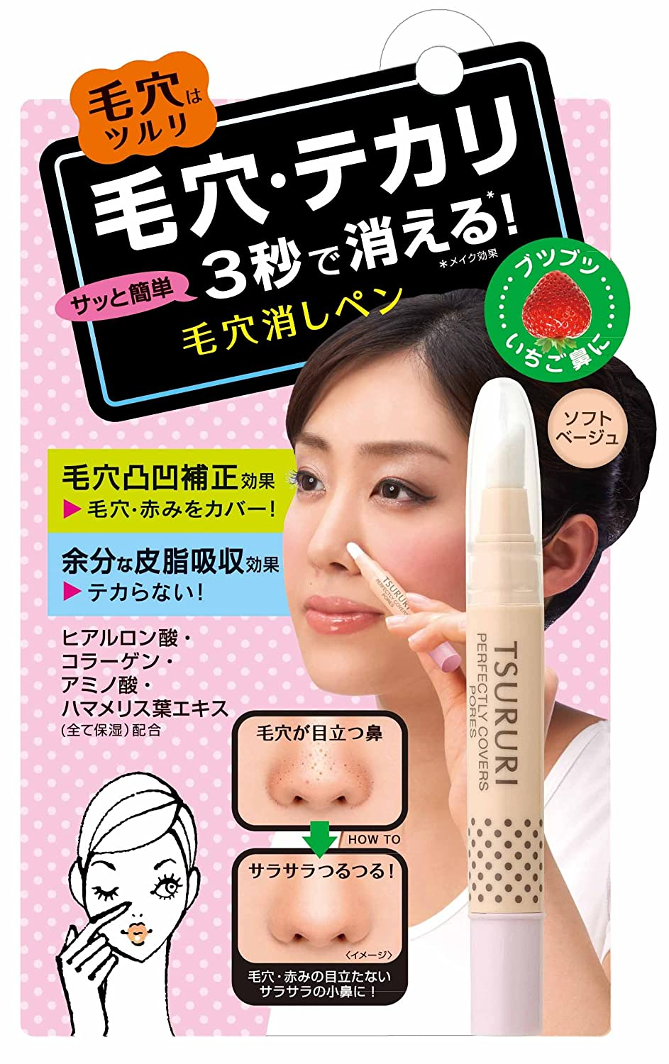 Japan Health and Beauty - One Tsururi pores erase pen *AF27* BU02P03323